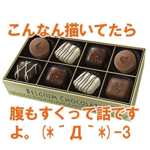 ベルギー的なチョコ