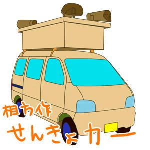 相方作選挙カー