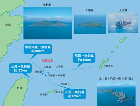 尖閣諸島の位置