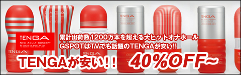 TENGA%E3%81%8C%E5%AE%89%E3%81%84