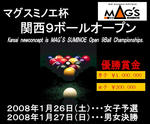 関西9ボールオープン