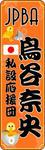 鳥谷奈央応援ステッカー日本