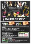 全日本女子プロツアー第2戦