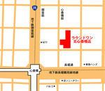 ラウンドワン北心斎橋店