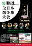 第41回 ビリヤード全日本選手権大会
