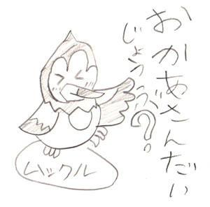 ryu-niki12.jpg