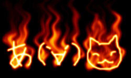 燃える線画