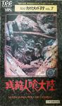 zankoku_cover.jpg