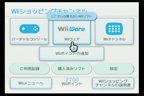 Wiiウェア
