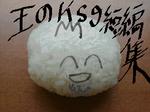 natsu_no59.png