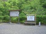 ふうりゅう亭の庭先の駅名標