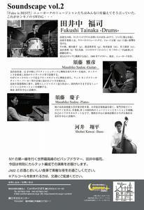 s-soundscape_p_ura.jpg