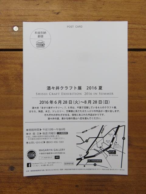 酒々井クラフト展2016夏
