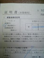 運賃過徴収証明書