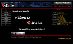 R-Section|アールセクションのスクリーンショット