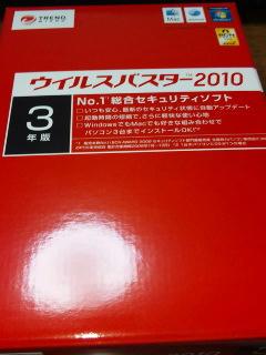 ウィルスバスター2010