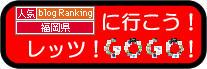 福岡県人気ブログランキング