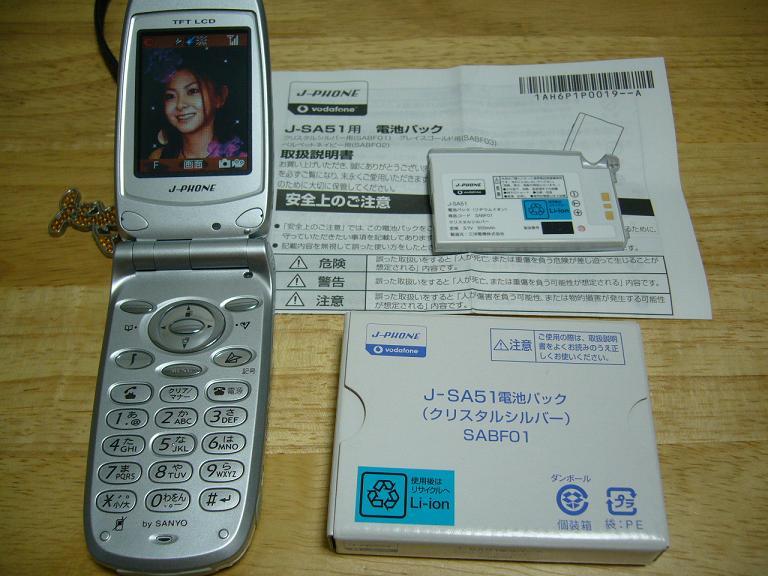 今の携帯と、新品の電池パック