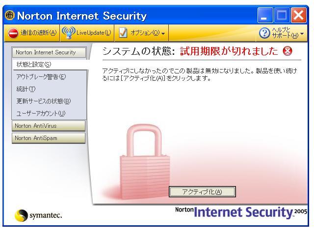 Norton Internet Securityが突如、無効に(滝汗