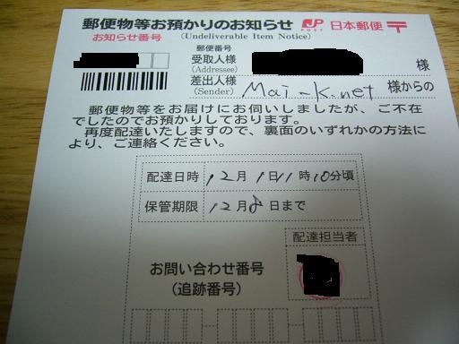 郵便物お預かりのお知らせが(汗