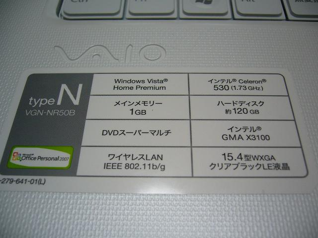 Vista パソコン!