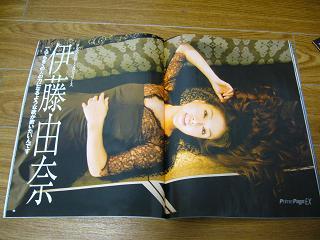 CDでーた2008.3月号の、由奈ちゃん撮りおろし写真。