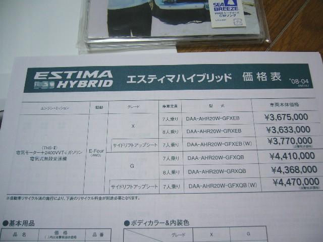 エスティマハイブリッド価格表