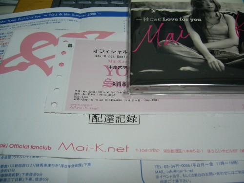FCイベント名古屋公演のチケットが到着!