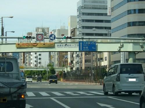 大阪市内に到着!
