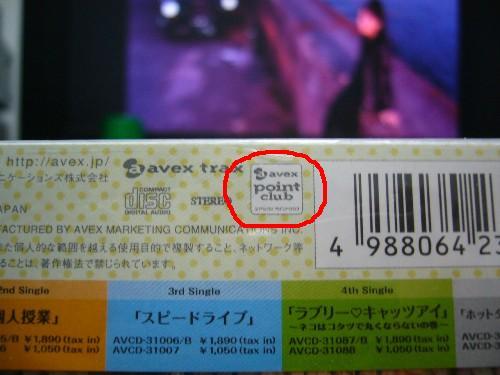 avexポイントの対象商品にあるマーク