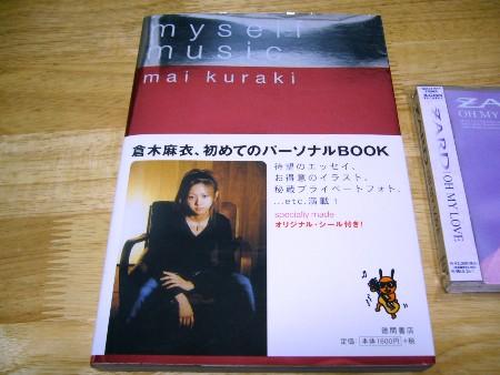 麻衣ちゃんのエッセー集!!