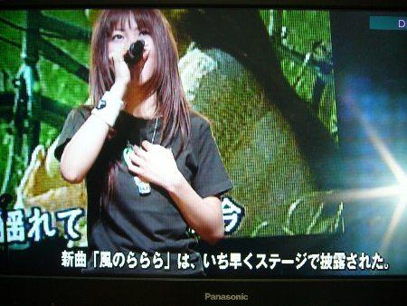 FTツアー名古屋公演では、当時「風のららら」を初披露!