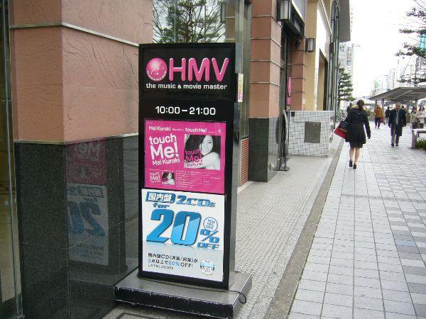 HMV栄店の前にて…
