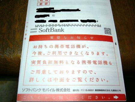 SoftBank 2Gサービスが終了(><)