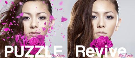 「PUZZLE/Revive」のジャケ写が決定!