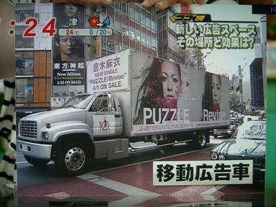 PUZZLE/Revive」のラッピングトラックが紹介された!