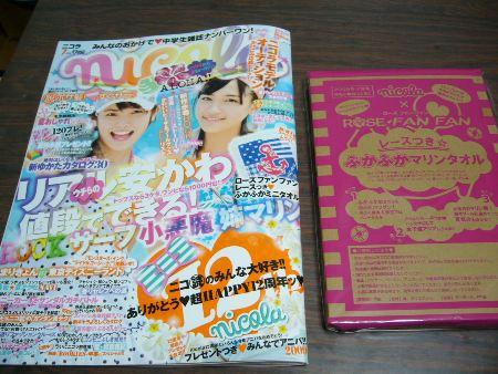 中学生雑誌nicolaに麻衣ちゃんが!
