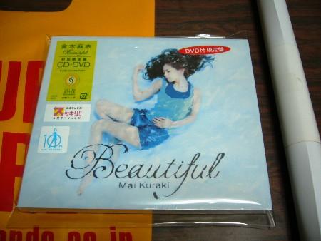「Beautiful」初回限定盤を購入!