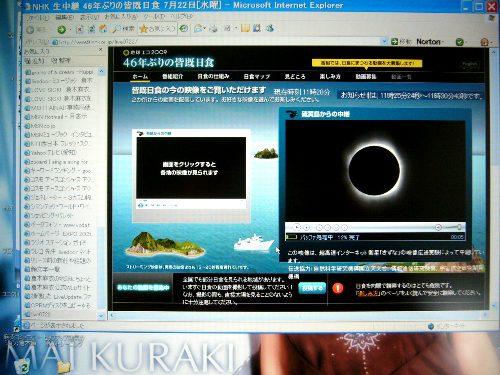 皆既日食の特設サイト