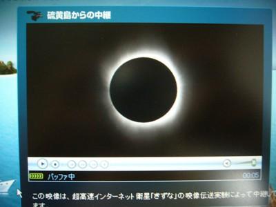 とうとう皆既日食に!(NHKの特設サイトより)