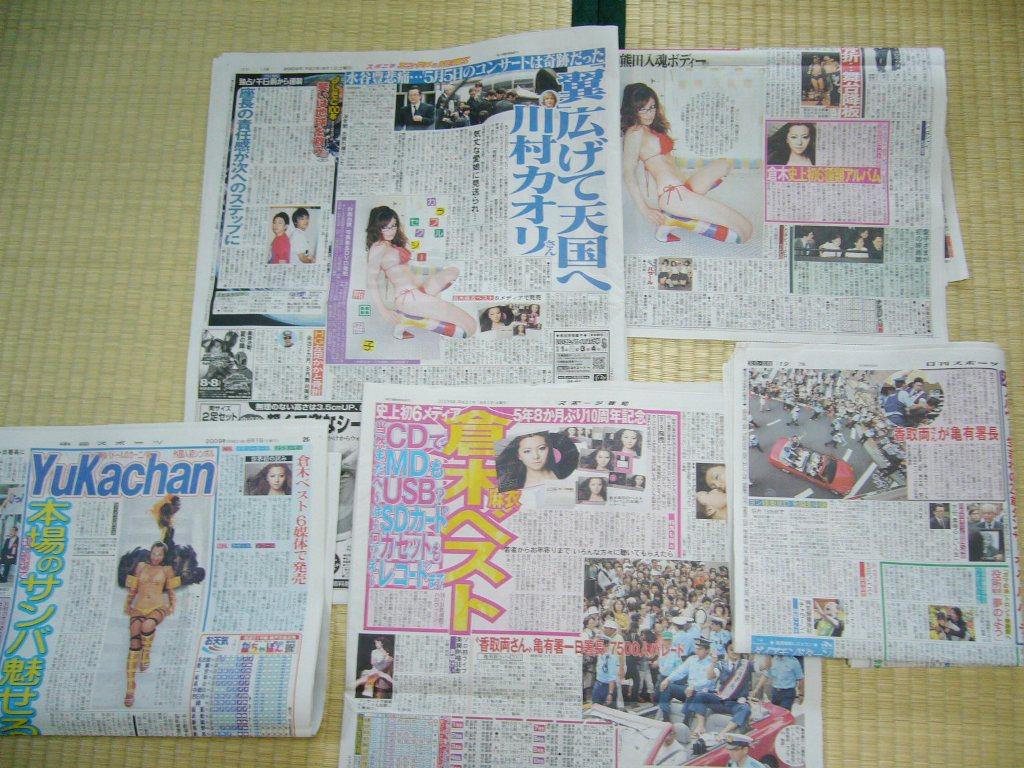 スポーツ各紙に麻衣ちゃんの記事が!