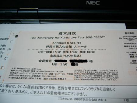 静岡のチケットが到着!