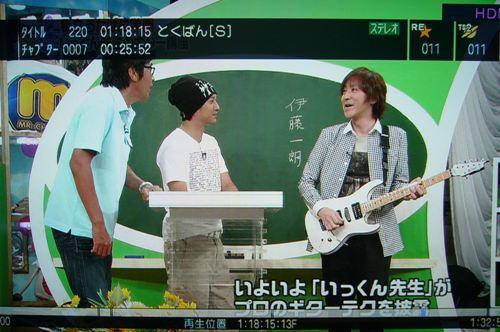 いっくんがギターを披露!