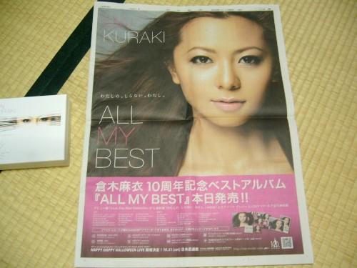 朝日新聞の全面広告