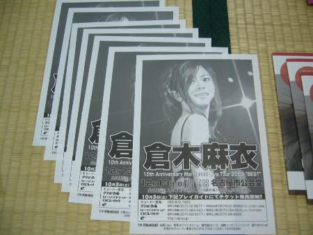 名古屋公演のチラシ