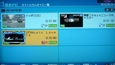 録画されてた、Music Lovers!