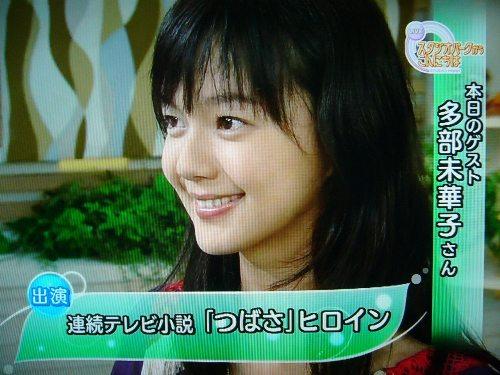 """""""スタジオパークからこんにち""""に、多部ちゃんが登場!"""