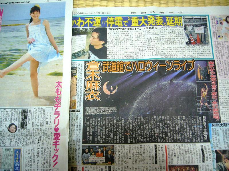 HHHLの新聞記事2(中スポ、グッジョブ!)