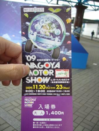 2009名古屋モーターショー