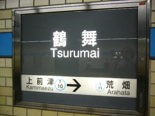 鶴舞駅で降りる!